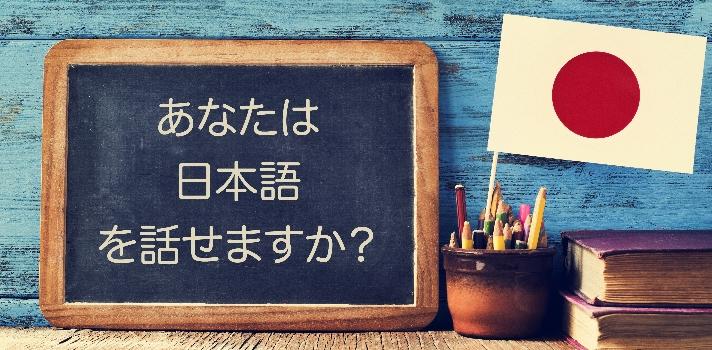 ¿Por qué el japonés aumentará tus posibilidades de encontrar empleo?