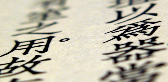 ¿Quieres aprender chino mandarín de forma fácil y efectiva?