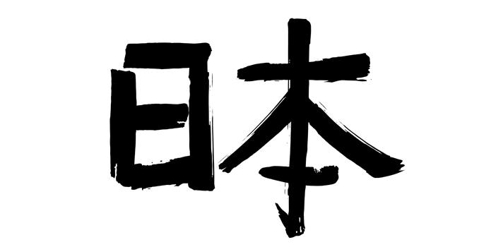 <p>El programa <strong>comienza con una introducción a la conversación en japonés</strong> que incluye cómo presentarte a los demás, cómo saludar y despedirte, cómo preguntar el nombre a una persona y de dónde es, así como también aprenderás los números del 1 al 70.</p><p>Una vez <strong>finalizado este curso online gratuito</strong><strong>serás capaz de explicar cómo y cuándo se utilizan los tres tipos de escritura en japonesa</strong>, serás capaz de explicar el significado de varias frases y palabras de este idioma, y pronunciar los sonidos de vocales y consonantes en el idioma japonés.</p><p>El curso está dividido en cinco módulos y está pensado para hacerse en un plazo de 3 horas.</p><blockquote style=text-align: center;>Comenzá el curso de introducción al japonés haciendo click <a href=https://alison.com/es/curso/japanese-language-introduction-to-japanese-scripts target=_blank>aquí</a>.</blockquote>