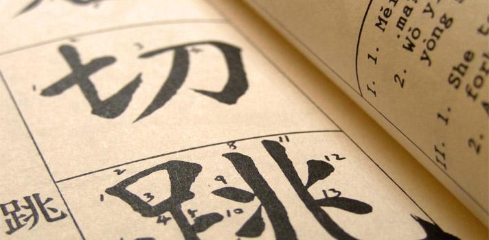 """El <strong>chino</strong> no es solamente el idioma más antiguo, sino también el más hablado del mundo; pero este no es el motivo fundamental para aprenderlo. Sin embargo, sí lo es la importancia y el rol protagónico que este idioma está teniendo en el<strong> mundo de los negocios</strong>.<br/><br/><br/>Nos hemos acostumbrado a escuchar expresiones del tipo """"me están hablando en chino"""" para expresar que no entendemos nada de lo que nos están diciendo. Sin embargo, quienes quieran estar a la vanguardia del mundo y poder <strong>acceder a las mejores oportunidades de negocio</strong> deberán erradicar esa frase de su vocabulario. Y claro, <strong>ponerse a estudiar chino</strong> cuanto antes. <br/><br/><br/>Como bien mencionamos, <strong>el chino mandarín es el nuevo idioma de los negocios</strong>, lo que lo convierte en un idioma esencial de aquellos que se propongan llegar más lejos. <strong>China es actualmente una potencia mundial</strong>, y las empresas requieren de profesionales que dominen este idioma y puedan llevar a cabo negociaciones sin la necesidad de que medie un intérprete; a la vez que también <strong>cada vez más empresas chinas se expanden a nivel mundial</strong>. <br/><br/><br/>El segundo motivo y no menor para embarcarte en el aprendizaje de este idioma es que <strong>estarás ejercitando tu cerebro casi como con ningún otro idioma</strong>. Al tener una estructura lingüística y gramatical totalmente distinta a la que presenta el español, <strong>resultará todo un desafío mental</strong> que mejorará tu memoria, capacidad de razonamiento y hasta creatividad. <br/><br/><br/>Asimismo, al estudiar chino <strong>abrirás la puerta a una cultura extraordinariamente interesante</strong>, completamente distinta de nuestra cultura occidental. Si las <strong>culturas milenarias</strong> siempre te han despertado gran curiosidad, entender su idioma y forma de comunicación es una gran manera de comprender también sus ideas más arraigadas y su forma de ver"""