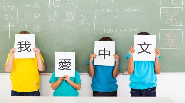Aprender chino te abrirá oportunidades en el sector tecnológico y empresarial